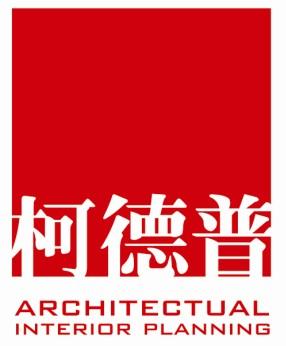 北京柯德普建筑设计顾问有限公司
