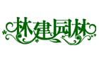 深圳市林建园林工程有限公司