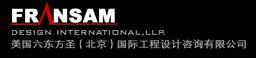 美国六东方圣(北京)国际工程设计咨询有限公司