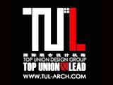 TUL国际联合设计机构.英国TOP UNION(同策道诚)建筑规划设计有限公司