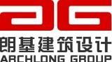 朗基(上海)建筑設計有限公司