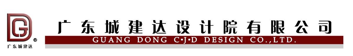 廣東城建達設計院有限公司