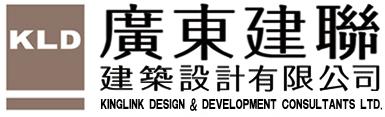 廣東建聯建筑設計有限公司