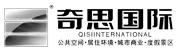 福州奇思环境艺术设计有限公司