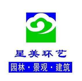 江苏星美环境艺术工程威廉希尔官方网站