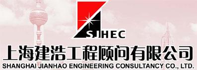 上海建浩工程顾问有限公司