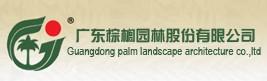 棕榈园林股份有限公司