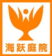 北京市海跃润园景观设计有限责任公司