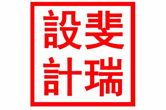 广州市斐瑞景观规划设计有限公司/广州市本来建筑设计有限公司
