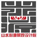 北京山水心源景观设计院有限公司