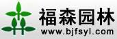 北京福森园林绿化工程有限公司