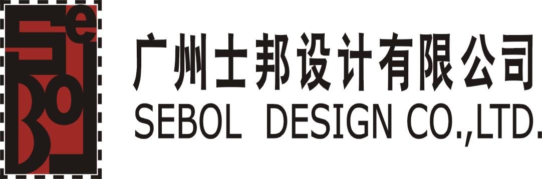 廣州士邦設計有限公司