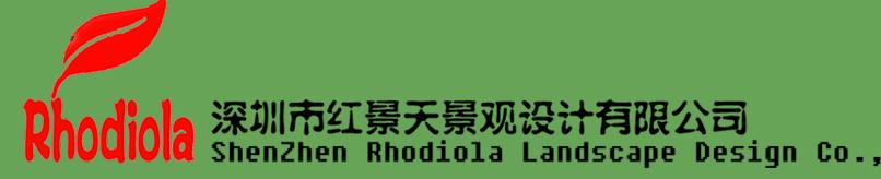 深圳市红景天园林景观设计有限公司