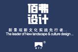 上海佰弗景观设计事务所