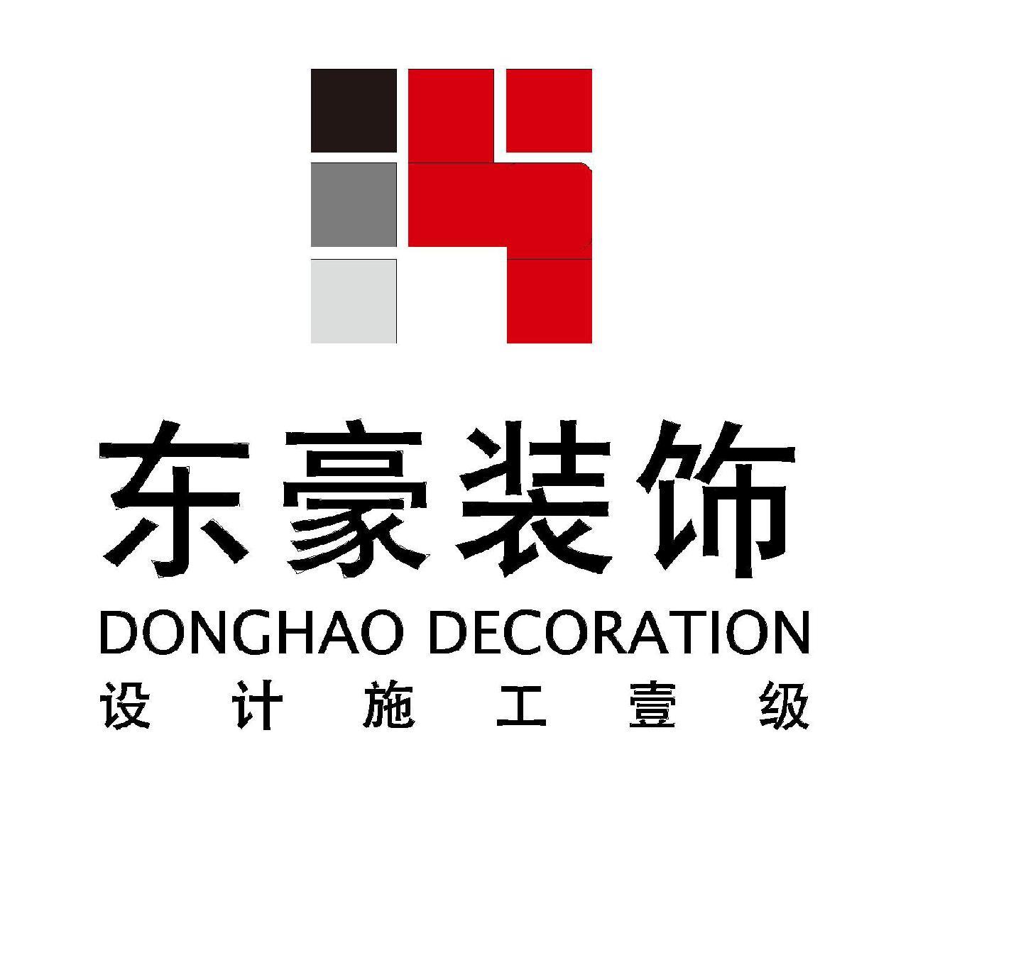 北京东豪建筑装饰工程有限公司