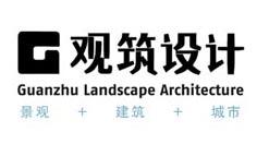 北京观筑景观规划设计院