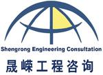 天津晟嵘工程建设项目管理千亿国际电脑版有限公司