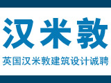 汉米敦(中国)上海总部