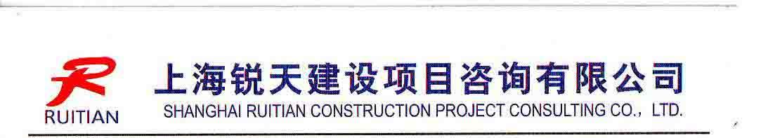 上海锐天建设项目betway login有限公司