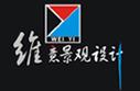 深圳维意园林设计有限公司