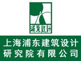 上海浦東建筑設計研究院有限公司