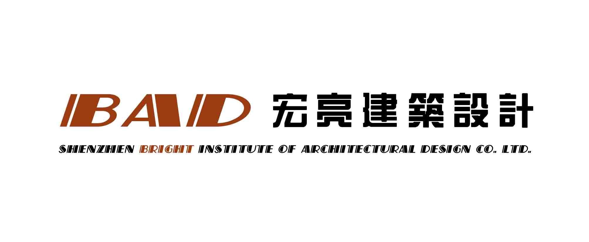深圳市宏亮建筑設計有限公司