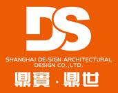 DS鼎實國際建筑設計有限公司