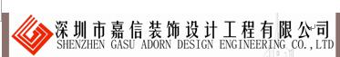 深圳嘉信装饰设计工程有限公司