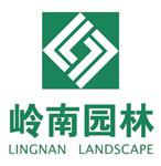 嶺南園林股份有限公司