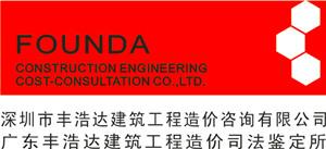 深圳市丰浩达建筑工程造价咨询有限公司