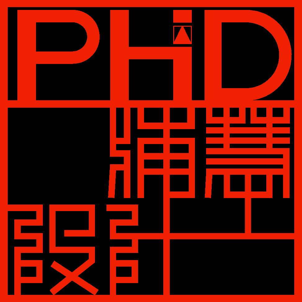 上海PHD浦慧建筑景观设计咨询有限公司