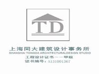 上海同大规划建筑设计有限公司
