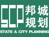 新加坡邦城规划顾问有限公司(SCP)