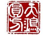 北京天鴻圓方建筑設計有限責任公司