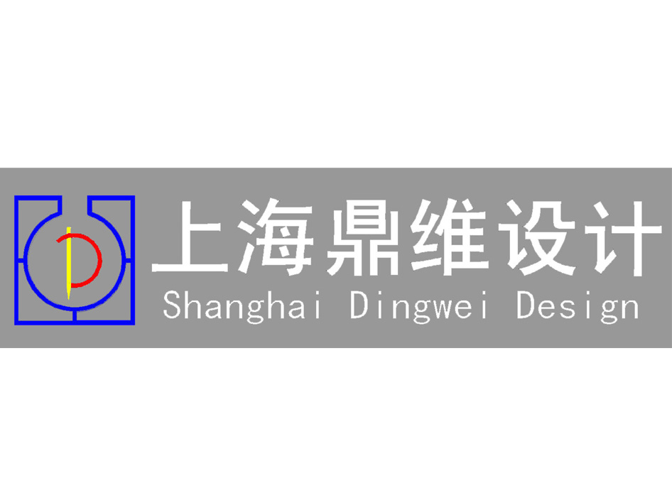上海鼎维建筑景观规划设计有限公司