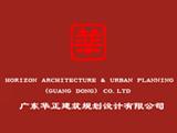 广东华正建筑规划设计有限公司