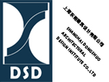加拿大DSD建筑設計有限公司