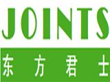 东方君士(北京)建筑景观规划设计有限公司