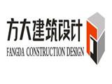 浙江方大建筑設計有限公司
