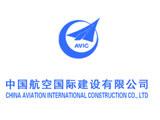 中國航空國際建設有限公司