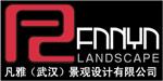 武汉凡雅景观设计咨询有限公司