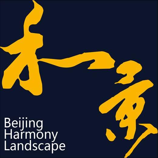 北京和景景观规划设计中心