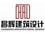 北京昌辉世纪建筑设计有限公司