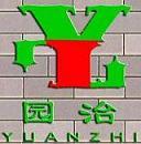 上海园治园林绿化工程有限公司