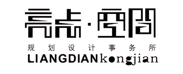 北京亮点空间规划设计事务所