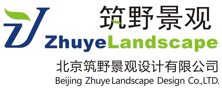 北京筑野景观设计有限公司