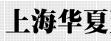 上海华夏建设工程造价咨询有限公司
