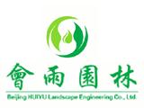 北京会雨园林绿化工程有限公司