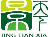 景天下(北京)园林市政工程有限公司