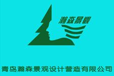 青岛瀚森景观设计营造有限公司